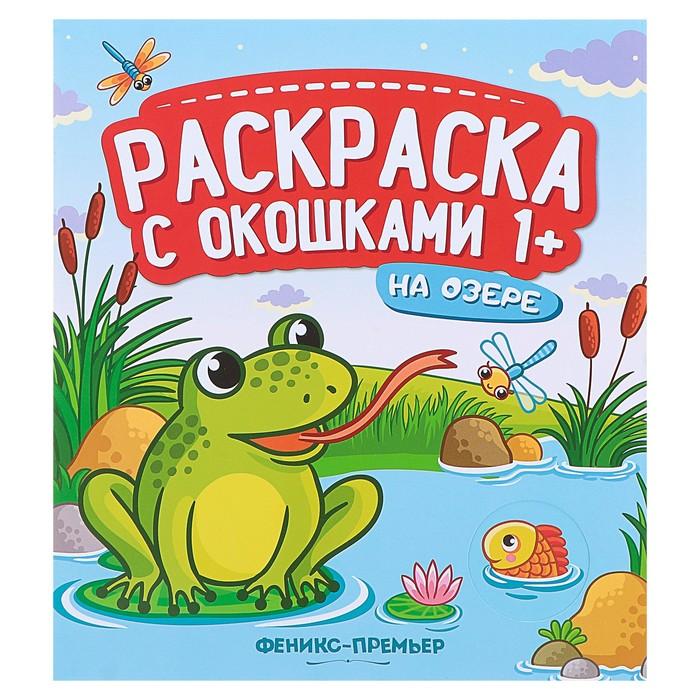 Купить Раскраска с окошками 1+ «На озере: книжка-гармошка ...