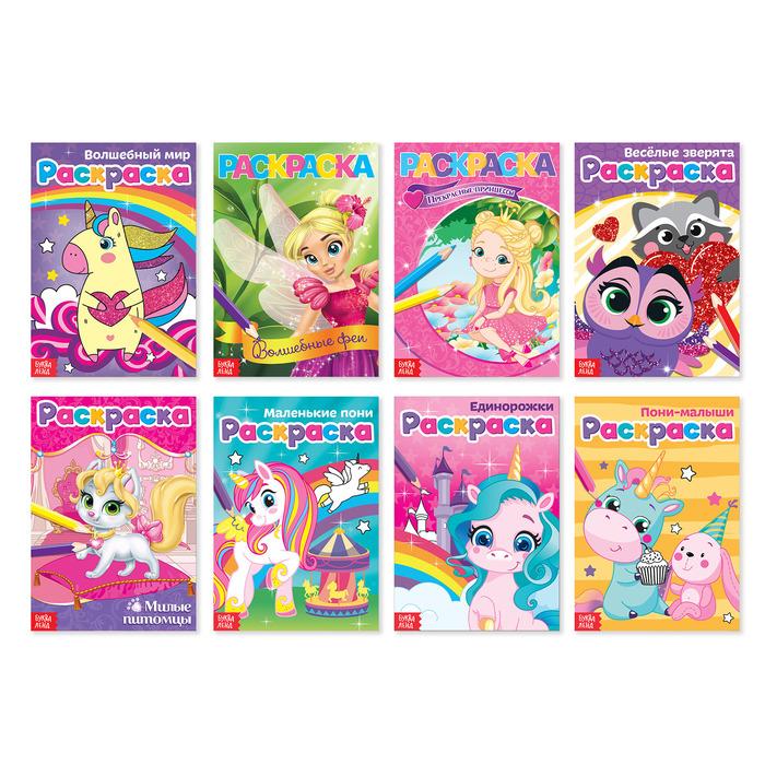 Раскраски для девочек набор «Для маленьких принцесс», 8 шт. по 12 стр.