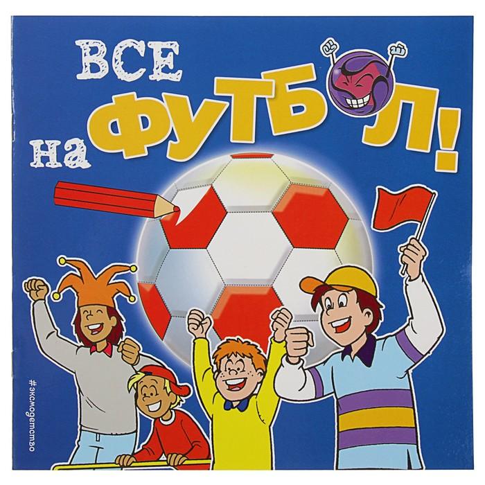 Раскраска «Все на футбол!»
