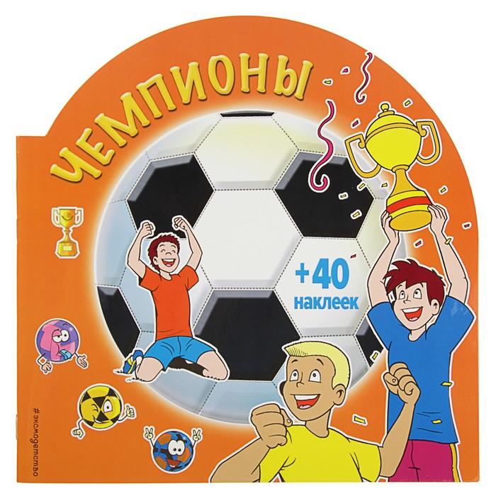 Раскраска с наклейками «Футбол. Чемпионы»