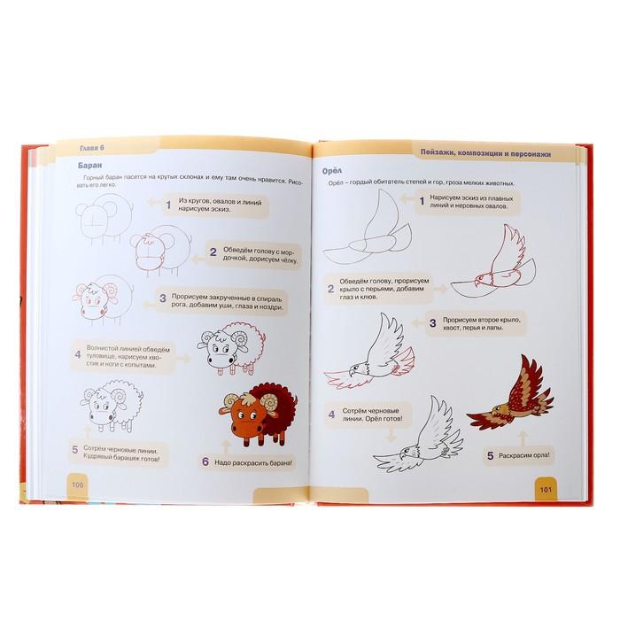 Большая книга рисования: рисуем всё! Привалова Е. С.