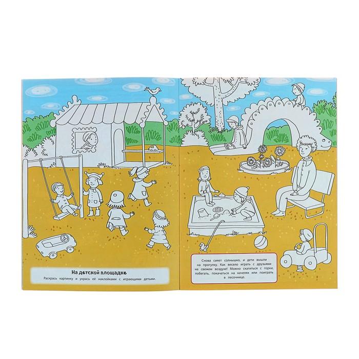 Раскраска с наклейками «В детском саду»