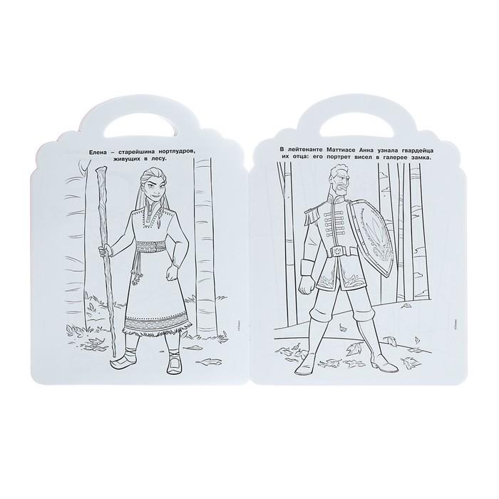 Раскраска-сумочка «Холодное сердце – 2»