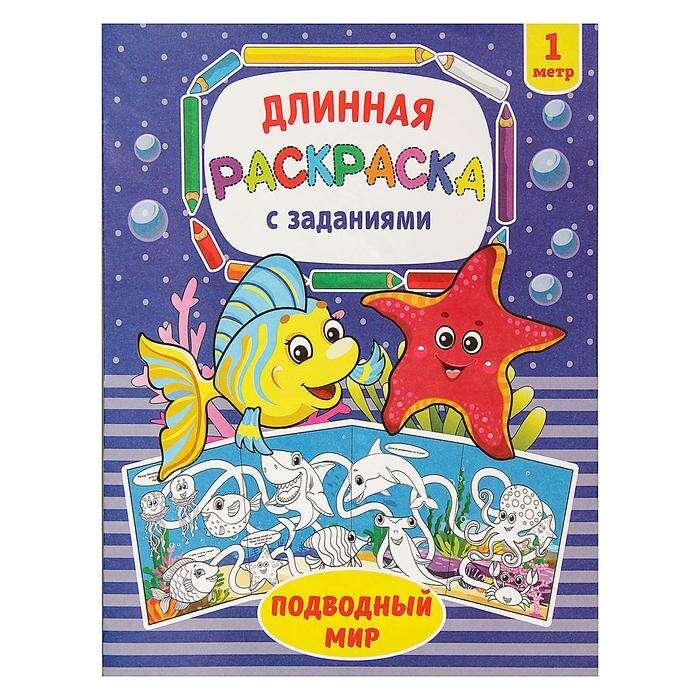 Раскраска длинная «Подводный мир» «Подводный мир»