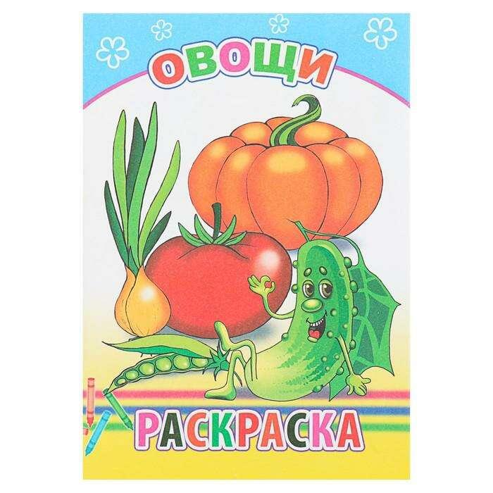 Раскраска «Овощи» Овощи