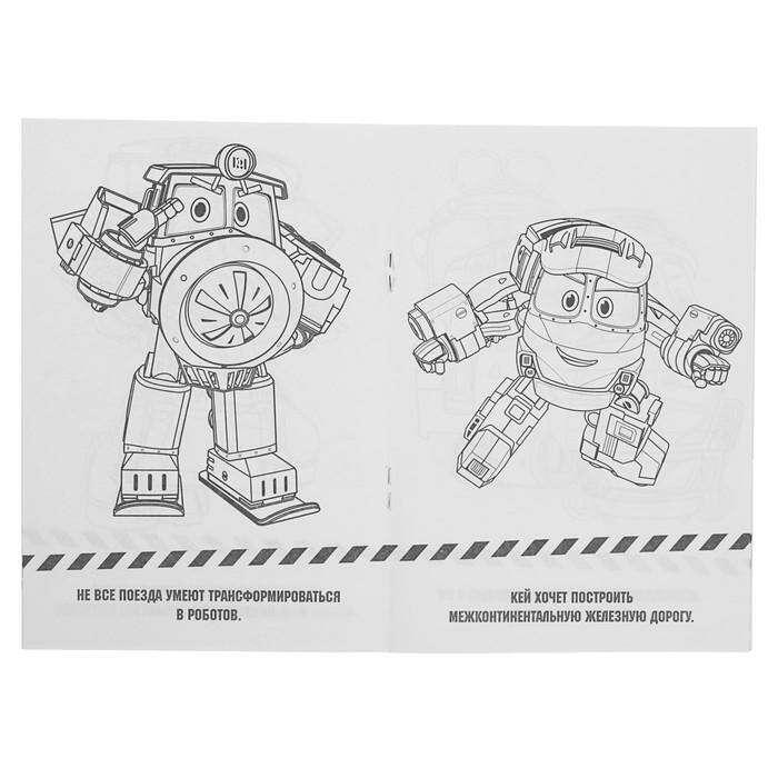 Купить Раскраска «Роботы поезда. Робот трейнс» Роботы ...