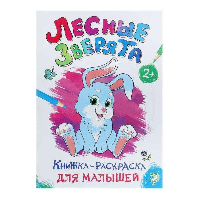 Раскраска для малышей «Лесные зверята», 16 страниц, формат А4 «Лесные зверята»
