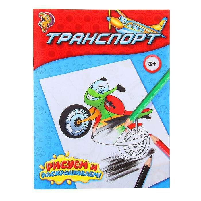 Раскраска «Транспорт», 12 стр. «Транспорт»