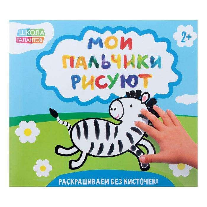 Раскраска «Рисуем пальчиками № 1», 20 страниц «Рисуем пальчиками № 1»