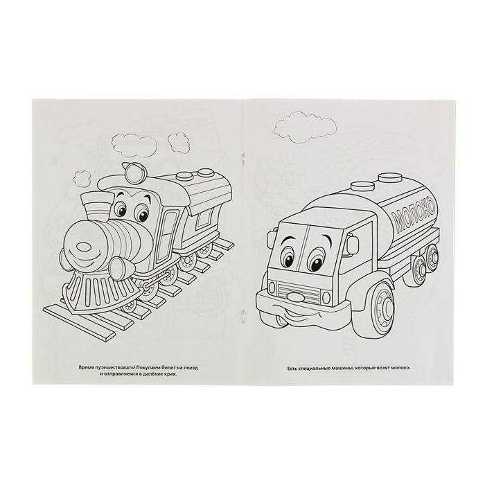 Раскраска «Весёлые машинки»
