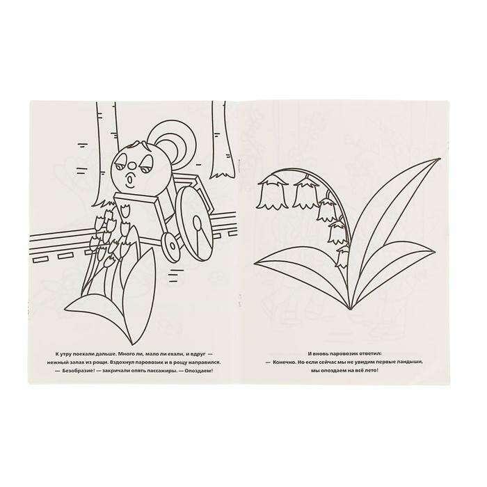 Раскраска «Союзмультфильм. Паровозик из Ромашково»
