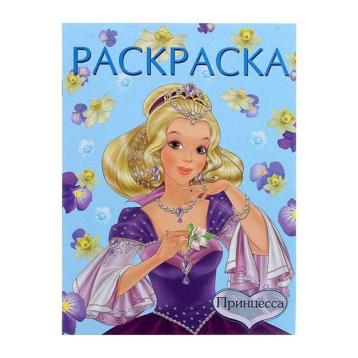 Раскраска для девочек «Принцесса»