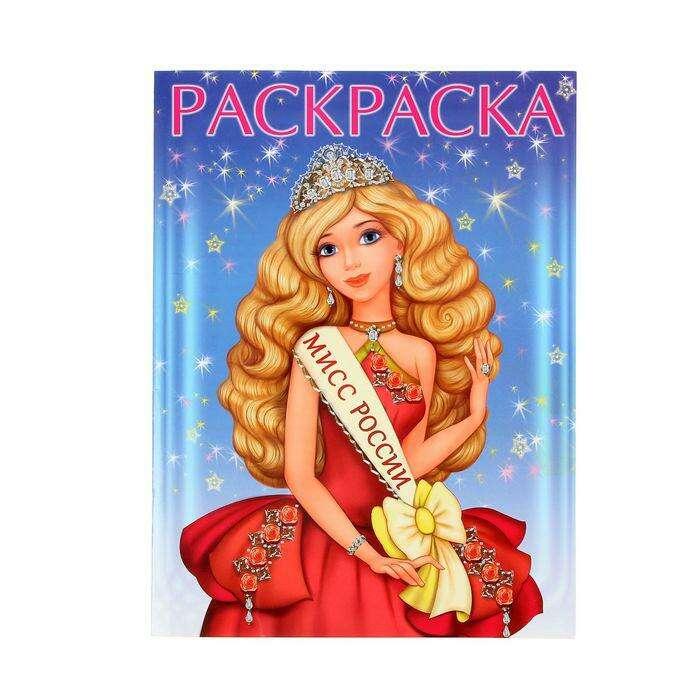 Раскраска для девочек «Мисс Россия»