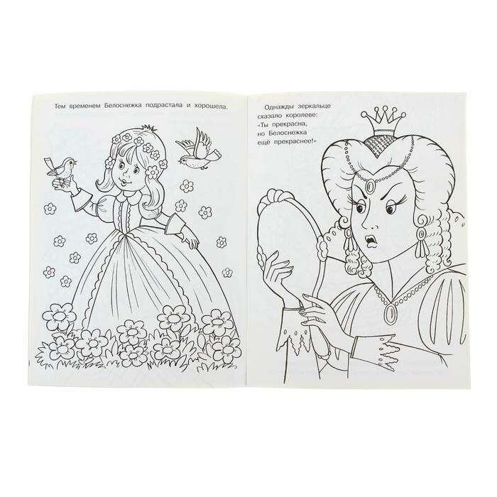 Раскраска для девочек «Белоснежка»