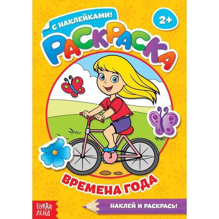 Раскраска с наклейками «Времена года» в Алматы - цены ...