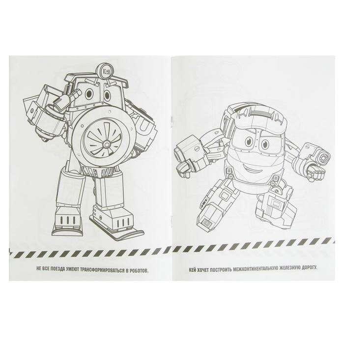Первая раскраска «Робот Трейнс. Навстречу приключениям» в ...