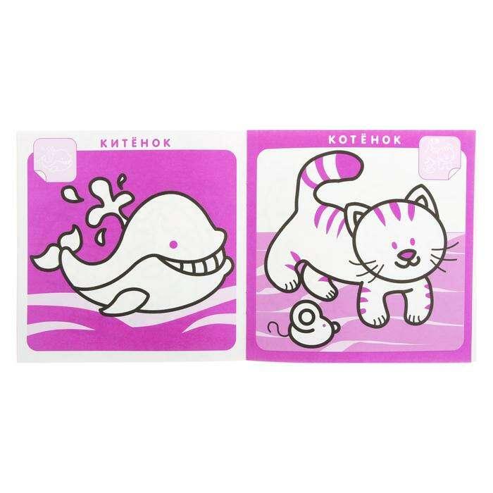 Раскраска для самых маленьких с наклейками «Отважный крабик»