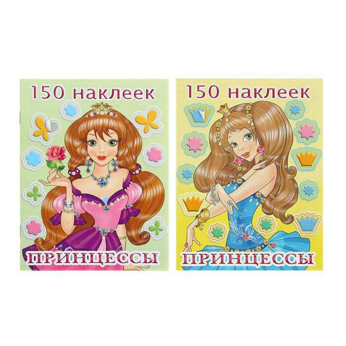 Раскраска с наклейками «Принцесса – 1»