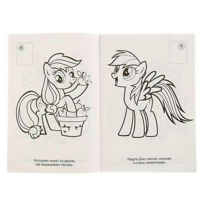 Раскраска с наклейками «Мой маленький пони»
