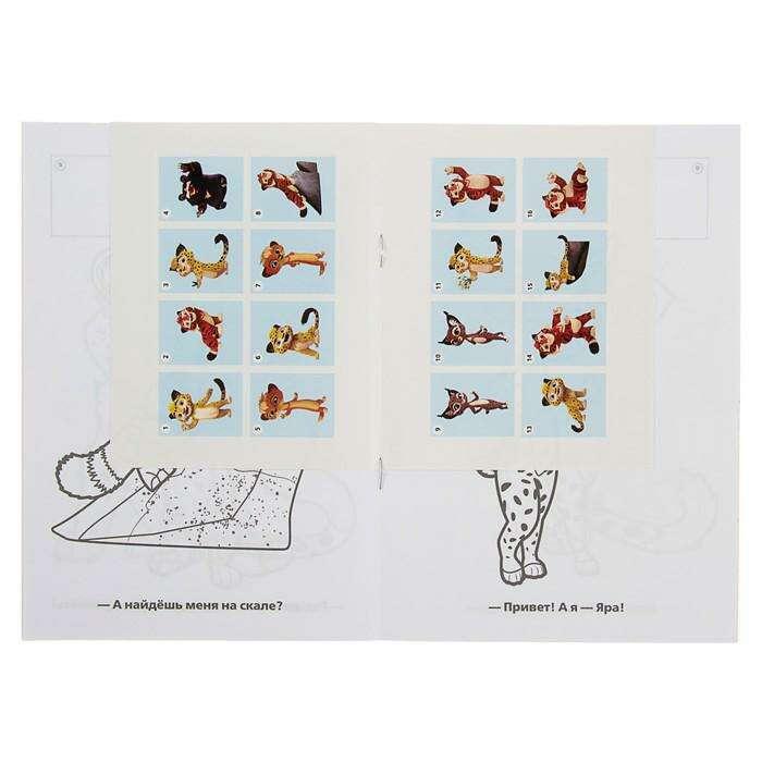 Раскраска с наклейками «Лео и Тиг. Вместе веселее», 16 наклеек