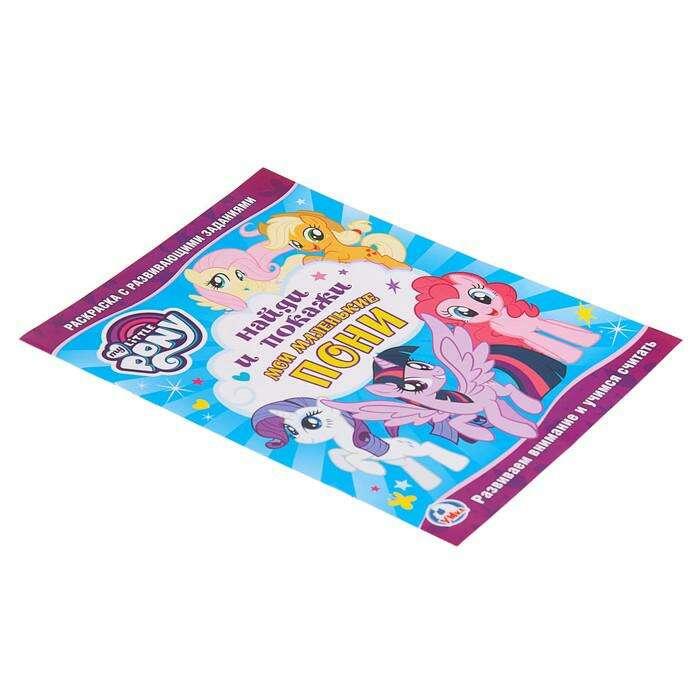Раскраска с развивающими заданиями «Мои маленькие пони. Найди и покажи»