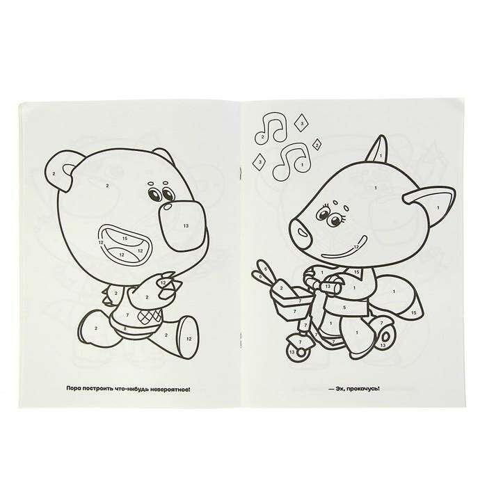 Раскраска по номерам «Ми-ми-мишки»