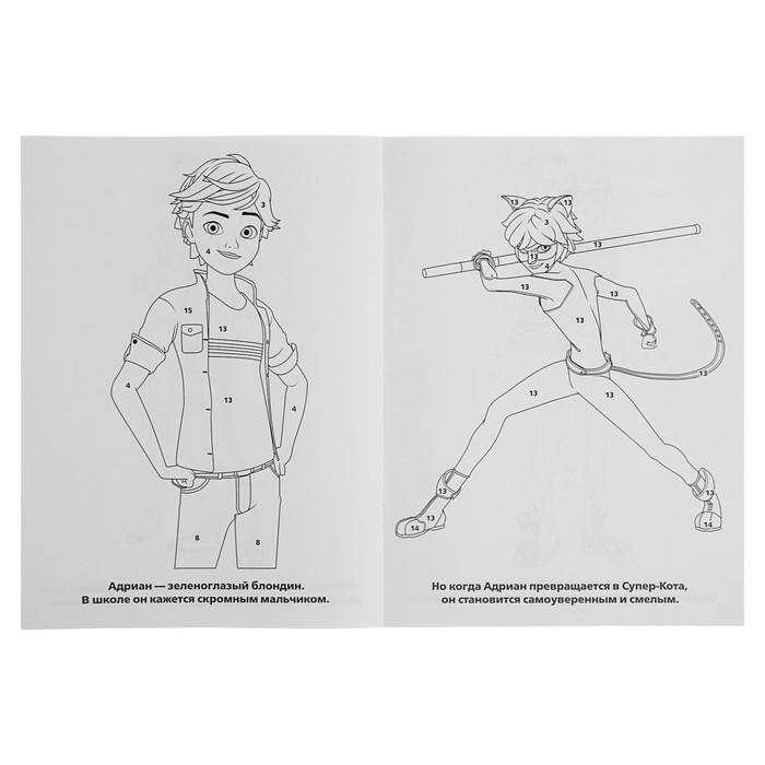 Раскраска по номерам «Леди Баг и Супер-Кот»