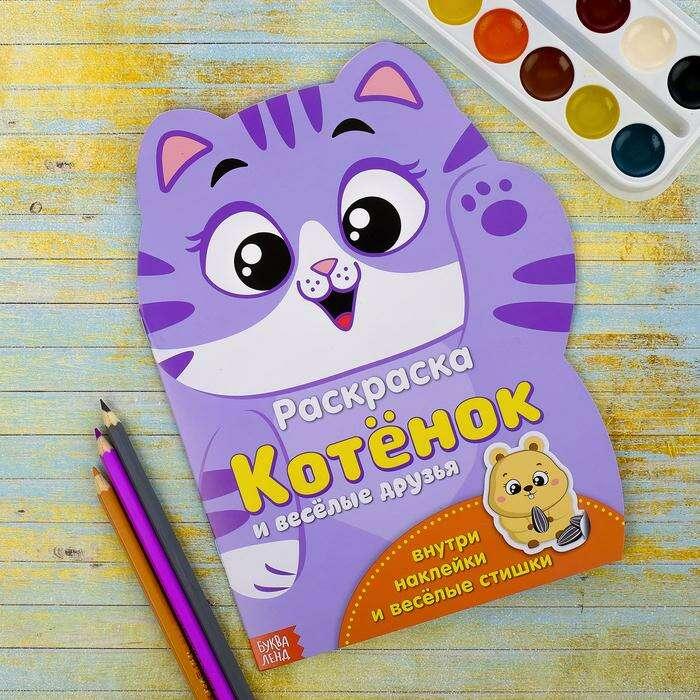 """Раскраска с наклейками «Котёнок» 12 страниц  """"Котенок"""""""