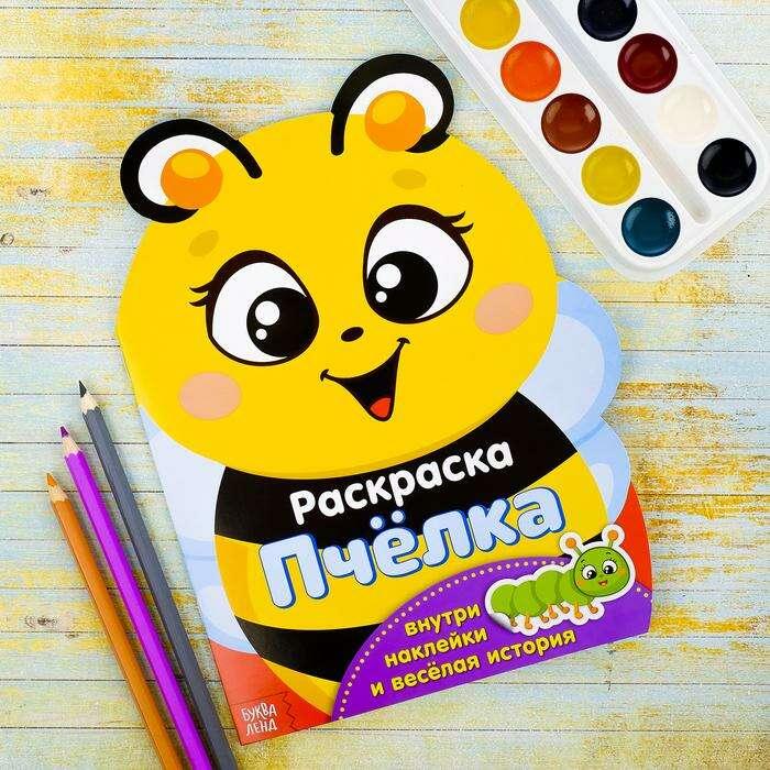 """Раскраска с наклейками «Пчелка» 12 страниц  """"Пчелка"""""""