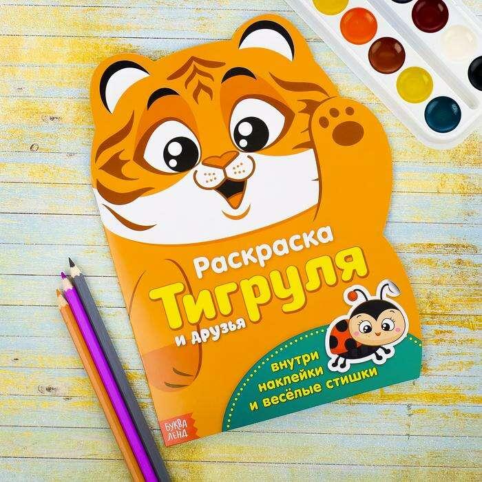 "Раскраска с наклейками «Тигруля» 12 страниц  ""Тигруля"""