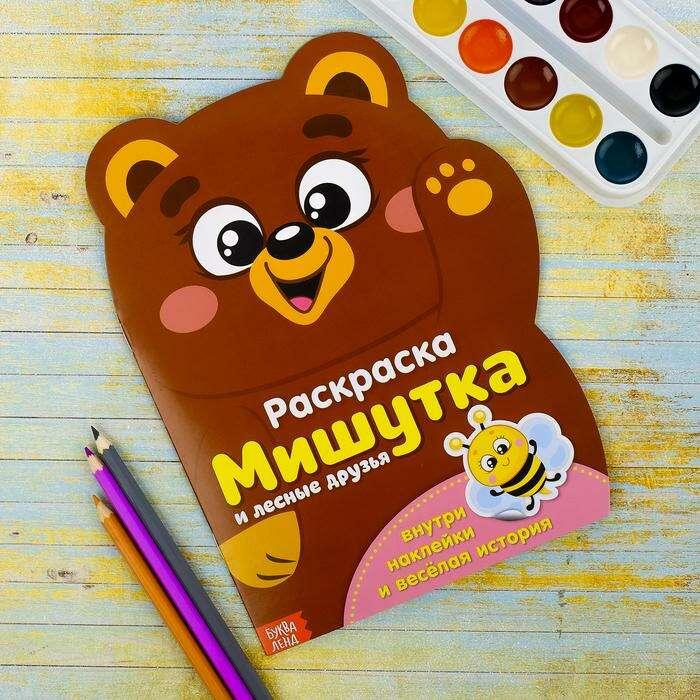 """Раскраска с наклейками «Мишутка» 12 страниц  """"Мишутка"""""""