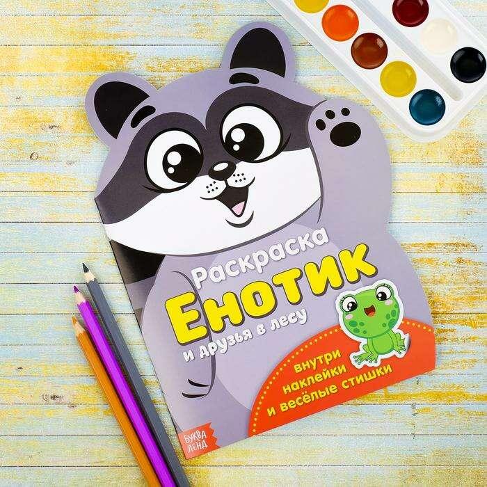 """Раскраска с наклейками «Енотик» 12 страниц  """"Енотик"""""""