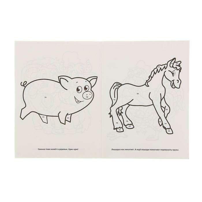 Раскраска по номерам «Домашние животные»
