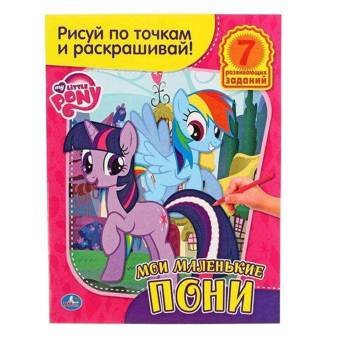 Раскраска «Мой маленький пони»