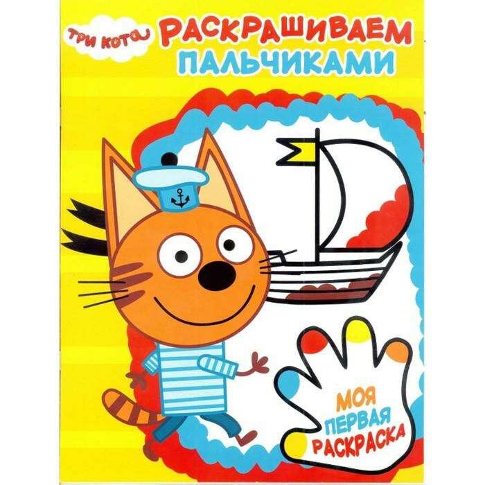 Пальчиковая раскраска «Три Кота» «Три Кота»