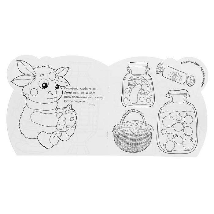 умная раскраска для малышей лунтик и его друзья