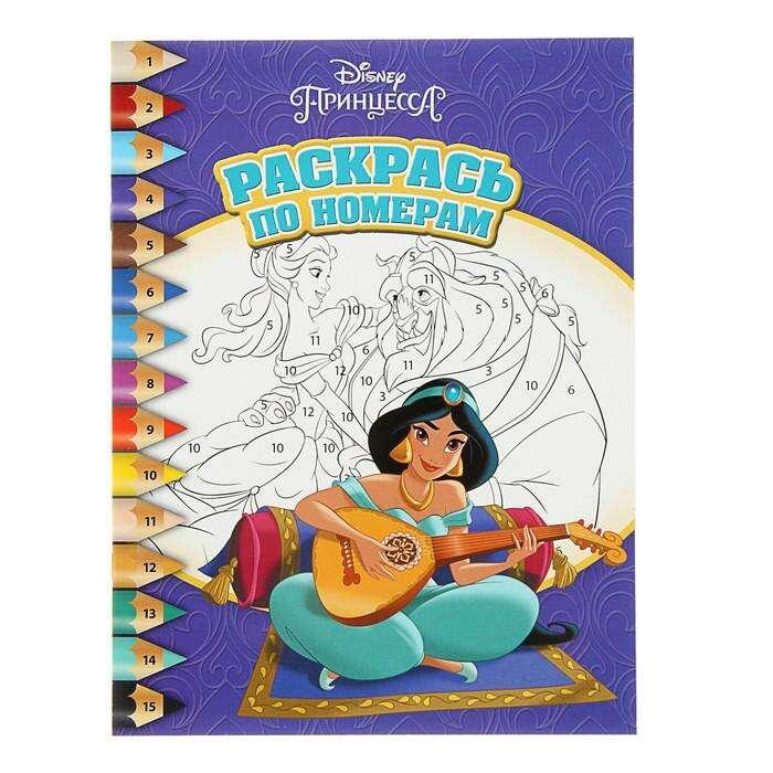 Раскраска по номерам «Принцесса Disney»
