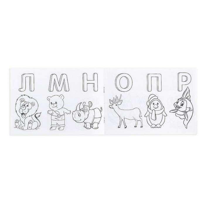 Раскраска с карандашами «Алфавит», 16 страниц