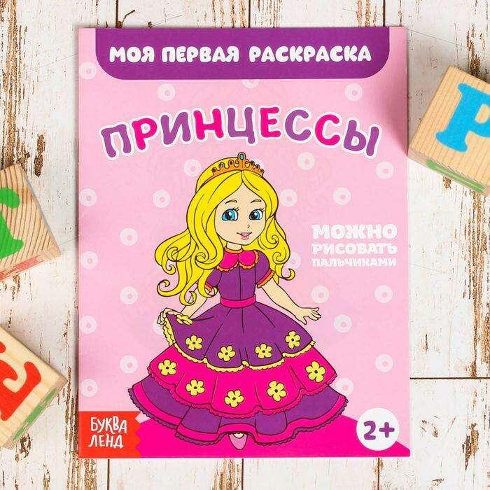 Раскраска «Принцессы», 16 страниц «Принцессы»