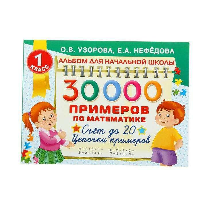 30000 примеров по математике. Счёт до 20, цепочки примеров. 1 класс. Узорова О. В.
