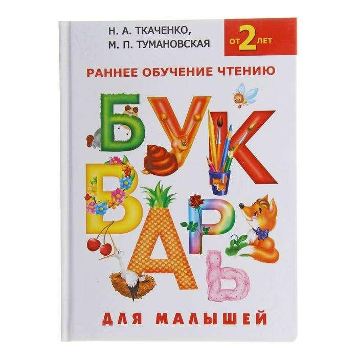 Букварь для малышей. Раннее обучение чтению. От 2-х лет. Ткаченко Н. А., Тумановская М. П.