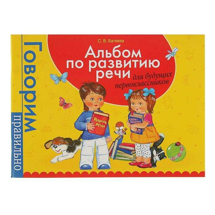 Альбом по развитию речи для будущих первоклассников. Батяева С. В.