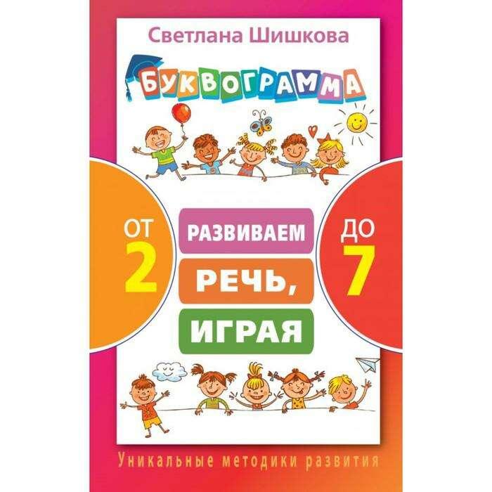 Буквограмма. Развиваем речь, играя от 2 до 7. Шишкова С. Ю.