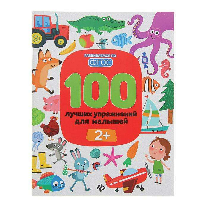 100 лучших упражнений для малышей от 2 лет. Терентьева И.