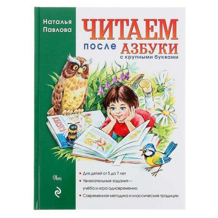 Читаем после Азбуки, с крупными буквами. Павлова Н. Н.