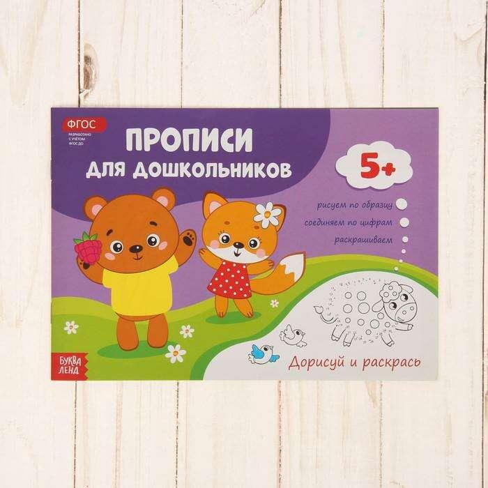 Прописи для дошкольников «Дорисуй и раскрась»