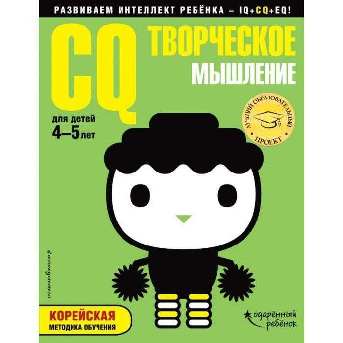 CQ – творческое мышление: для детей 4-5 лет (с наклейками). Жилинская А. В.