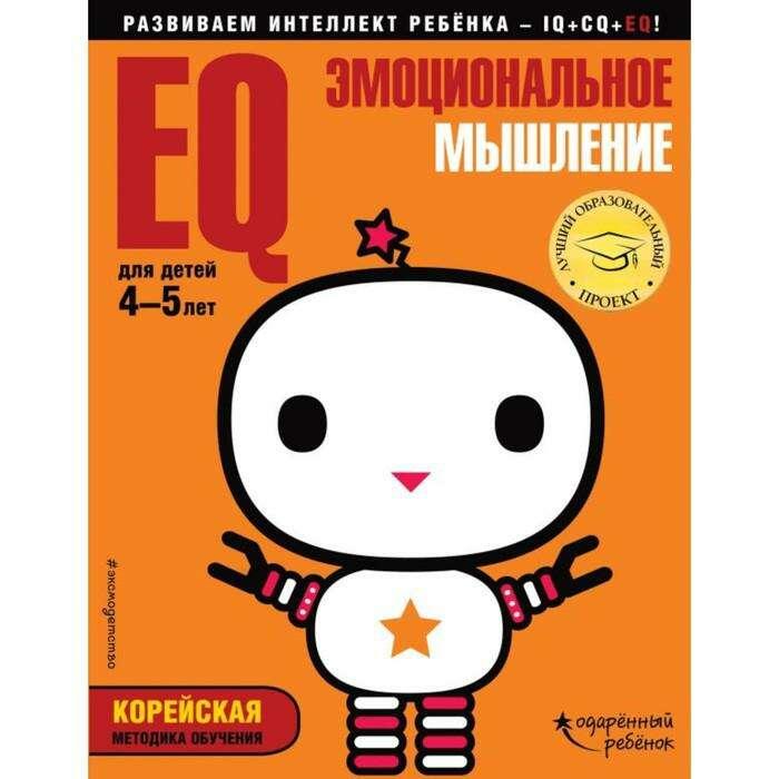 EQ – эмоциональное мышление: для детей 4-5 лет (с наклейками). Жилинская А. В.