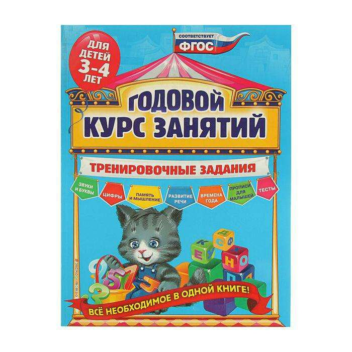 Годовой курс занятий. Тренировочные задания: для детей 3-4 лет. Волох А. В.