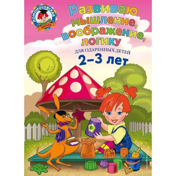 ЛомонШкола. Развиваю мышление, воображение, логику: для детей 2-3 лет. Шкляревская С.М.